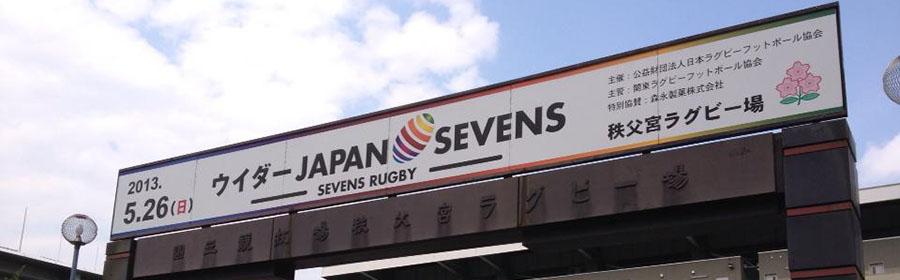 japan_sevens