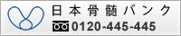 日本骨髄バンク