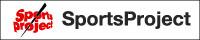 スポーツプロジェクト