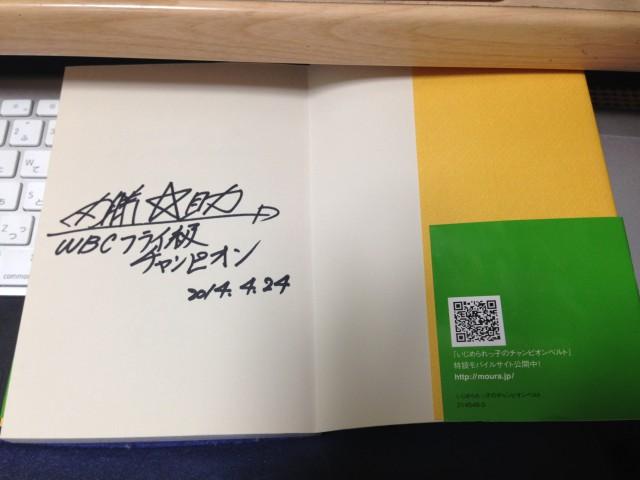 内藤大助さんサイン
